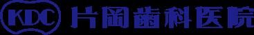 片岡歯科医院|HOME|阪急「十三」駅すぐ